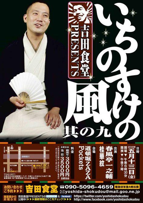 160513-ichinosuke02