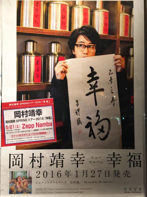 160521-okamurachan01