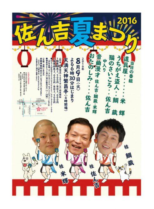 sankichi-natsumatsuri-160809