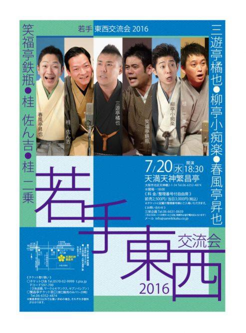 sankichi-touzaikai-160720