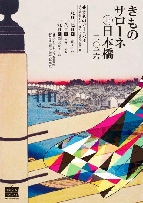 kimono-salone2016-panf-1p