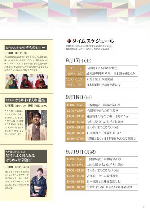 kimono-salone2016-panf-7p