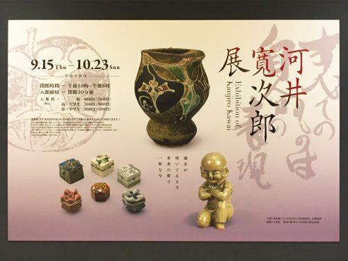 161004-kanjiro01