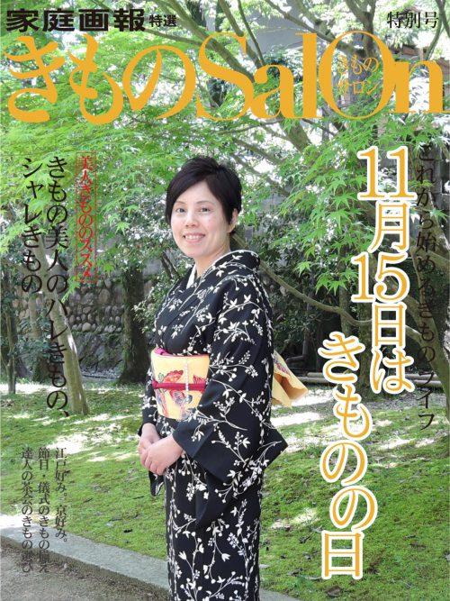 161115-kimonosalon01
