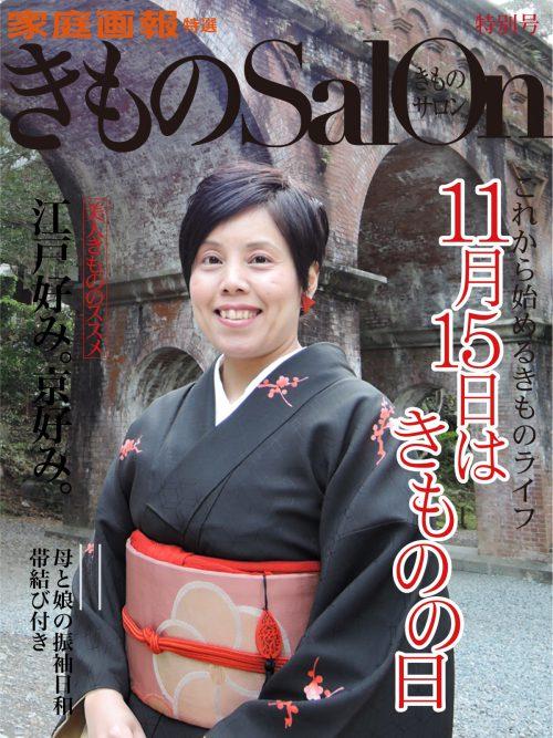 161115-kimonosalon02