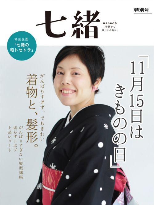161115-nanao01