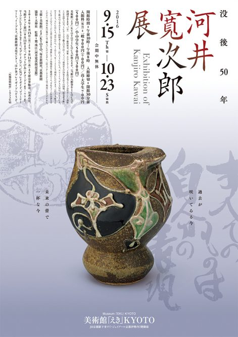 kanjiro-flyer01